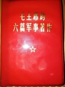 毛主席的六篇军事著作选编