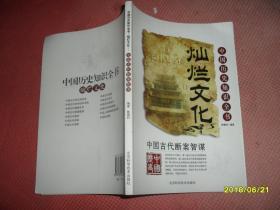 中国古代断案智谋(中国历史知识全书 灿烂文化)