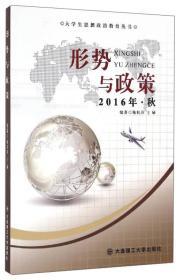 大学生思想政治教育丛书:形势与政策(2016年·秋)