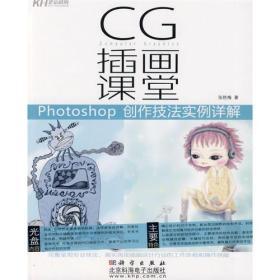 CG插画课堂:Photoshop 创作技法实例详解