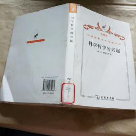汉译世界学术名著丛书·科学哲学的兴起