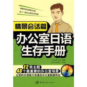 情景会话篇 办公室日语生存手册+MP3