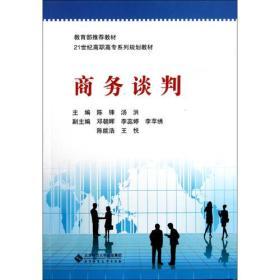 商务谈判(21世纪高职高专系列规划教材)