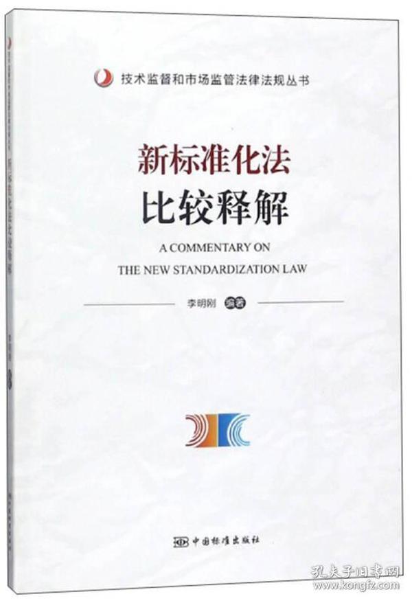 新标准化法比较释解/技术监督和市场监管法律法规丛书