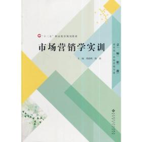 """""""十二五""""职业教育规划教材:市场营销学实训"""