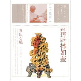中国工艺美术大师:林如奎·青田石雕