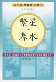 繁星·春水(修订版):语文新课标必读丛书