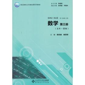 现货职业院校公共基础课系列教材:数学(第3册)(五年一贯制) 邴启