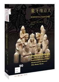 新知文库90:象牙维京人