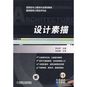 高职高专土建类专业规划教材:设计素描