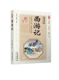 新家庭书架--西游记(升级版)