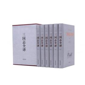 中华传统国学经典:三国志全译(精装全6册)