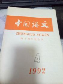 中国语文 1992.4(四十周年纪念刊)