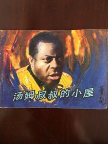 电影连环画《汤姆叔叔的小屋》.中国电影出版社