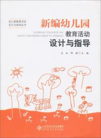 新编幼儿园教育活动设计与指导 庄虹 9787303119585 北京师范大学出版社