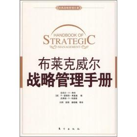 【包邮】布莱克威尔战略管理手册