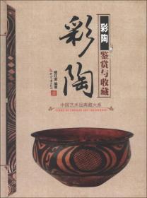 中国艺术品典藏大系(第1辑):彩陶鉴赏与收藏