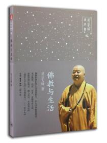 星云大师演讲集:佛教与生活 9787108052483
