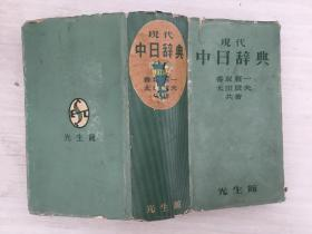 现代中日辞典