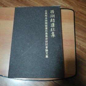 西湖结莲社集:北宋刻本西湖结莲社集学术研讨会论文集   A335