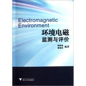 环境电磁监测与评价