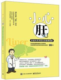 小心肝――肝脏科资深医生的健康提醒