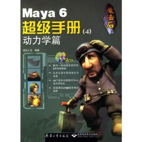 魔法石--Maya6超级手册4:动力学篇(附光盘)