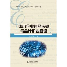 全国高等职业教育会计专业精品系列教材:中小企业财经法规与会计职业道德