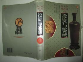 中国工艺品杂项投资与鉴藏(16开精装一册全厚册,超重)