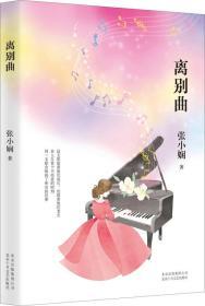 离别曲 张小娴 北京十月文艺出版社 9787530212950