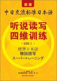 新版中日交流标准日本语:听说读写四维训练(初级上)