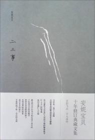 二三事:安妮宝贝十年修订典藏文集