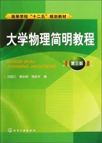大學物理簡明教程(3版)