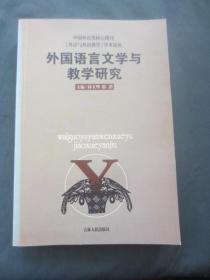 外国语言文学与教学研究