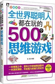全世界聪明人都在玩的500个思维游戏