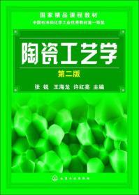 陶瓷工藝學(第2版)