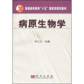 病原生物学(供基础、预防、临床、口腔医学类专业用)