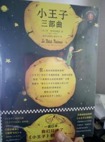 小王子三部曲 小王子 夜间飞行 风沙星辰 全3册