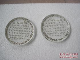 圆型玻璃工艺美术------久久如意--------2个(货号1439)
