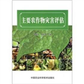 主要农作物灾害评估