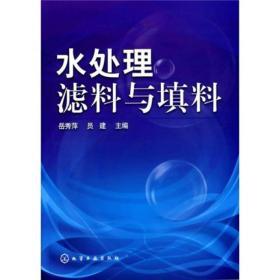 水处理滤料与填料 员建 化学工业出版社 9787122089847