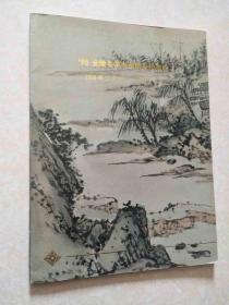 98金陵冬季书画精品拍卖会