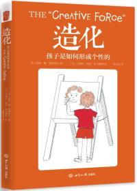 正版 造化:孩子是如何形成个性的 柏蒂璐柏特纳尔 世界知识出版社