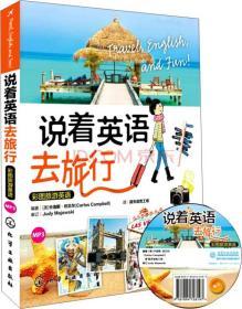 正版包邮微残-说着英语去旅游CS9787122202352