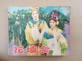 稀有电影版连环画:花墙会(1982年一版一印)