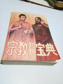 宗教知识宝典