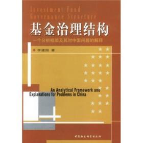 基金治理结构:一个分析框架及其对中国问题的解释