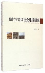 陕甘宁边区社会建设研究