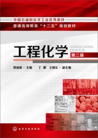 """工程化学(第2版)/普通高等教育""""十二五""""规划教材"""