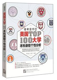正版qx-9787561939185-美国TOP100大学本科录取个性分析